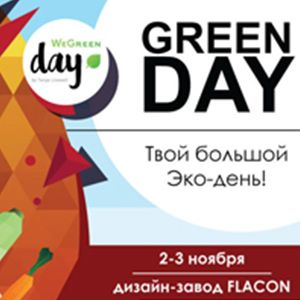 "Green Day Eco Festival will be held November 2-3 at the design factory ""Flacon"""