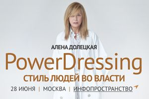 06/28/2019 Bionova team presented its products at the Alena Doletskaya Workshop PowerDressing