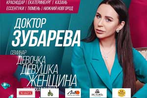 Bionova team will go on a big tour of the cities of Russia