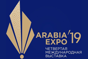 "IV International Exhibition ""ARABIA-EXPO 2019"""